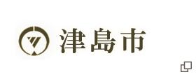 津島市ホームページ